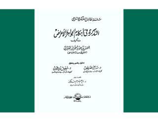 التذكرة في أحكام الجواهر والأعراض - الحسن بن متويه النجراني المعتزلي.pdf