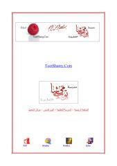 معوقات الادارة المدرسيه.pdf
