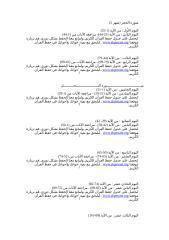 جدول حفظ شهر 2(الحجر - النحل - الإسراء - الكهف ).doc