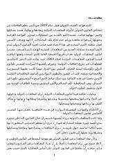 مفهوم المعاهدات الدولية .docx