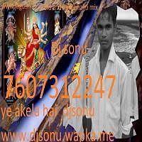 Lagal Ba Darbar Mai ke BHAKTI MIX BY DJ SONU 7607312247.mp3