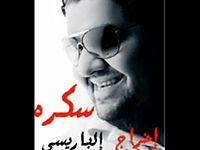 حسين الجسمي.سكره.wmv