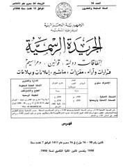 قانون المالية التكميلي  لسنة 1990.PDF