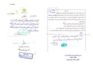 استفتاء از مراجع در حکم بهائیت - 2 ص .pdf