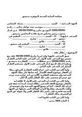 بيع ملك الغير - المدعي مالك.doc