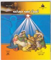 كتاب الميلاد مصالحة الأنبا إبرام أسقف الفيوم