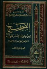 الصحیح من سیرة الإمام علي علیه السلام - السيد جعفر مرتضى العاملي 14.pdf