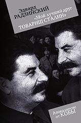 Радзинский Эдвард Станиславович #Мой лучший друг товарищ Сталин.epub
