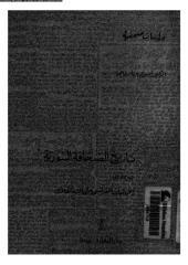 tarekh-alshafh-alswreh-alr-2-ar_PTIFF.pdf