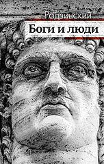 Радзинский Эдвард Станиславович #Боги и люди — копия.epub