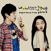 02. Ooh la la - Kim Gun Mo.mp3