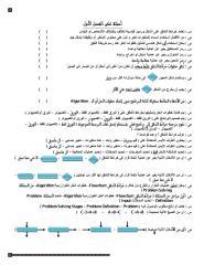 أسئلة ثالثه إعدادى تيرم أول.pdf