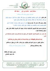 منتدى بني علي.pdf