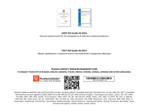 GOST ISO Guide 34-2014 (ENGLISH TRANSLATION).pdf