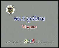 ทบ.2 ลูกอีสาน - ไผ่ พงศธร (1).mp3