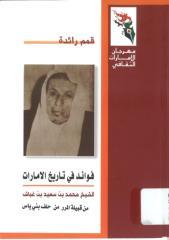 كتاب ابن غباش في الانساب.pdf