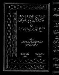 التحفة النبهانية في تاريخ الجزيرة العربية.pdf