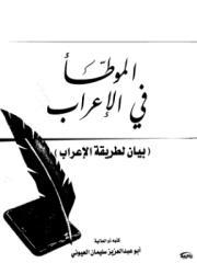 الموطأ في الإعراب - سليمان العيوني.pdf