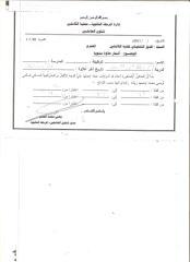 علاوة 2.pdf