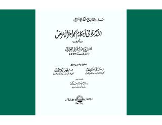 التذكرة في أحكام الجواهر والأعراض.pdf
