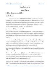 รวมความรู้ FOREX เบื้องต้น.pdf