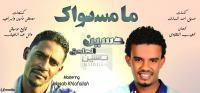 حسين الصادق - ما مستواك.mp3