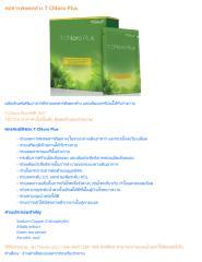 T Chloro Plus Successmore.pdf