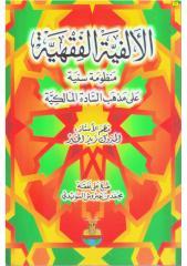 alfiya_fikhiya.pdf