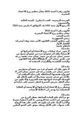 قانون رقم 5 بشأن تنظيم زرع الاعضاء.doc