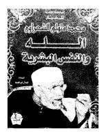 محمد متولى الشعراوى اللة و النفس البشرية.pdf