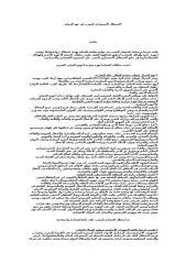 الاستغلال الاستعماري للمغرب في عهد الحماية.doc