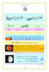9 jamadi2-1428.pdf