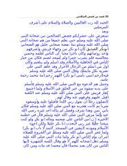 30 قصة من قصص الصالحين.doc