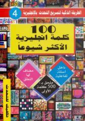 100 كلمة انجليزية الاكثر شيوعاً.pdf