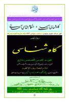 11 Shaebaan1429.pdf