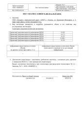 Ф2 СОП 03-02-16 Анализ заявки 401.19.docx