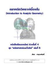 เลขาคณิตและตักกรวย.pdf