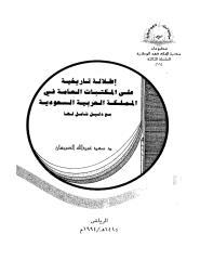 إطلالة تاريخية على المكتبات العامة في المملكة العربية السعودية مع دليل شامل لها.pdf