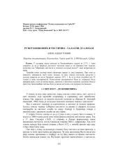 15Tomic.pdf