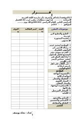 إقــــــــــرار عرب 202.doc