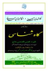 3Rabie-Aakhar1430.pdf