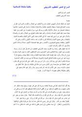 تفسير السراج المنير 1.pdf