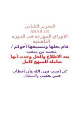 التحرير الكتابي 201.doc