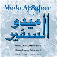 وليد الشامي & غدرتيني - 2010 - 1.mp3