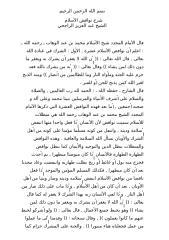 شرح نواقض الإسلام للشيخ عبدالعزيز الراجحي.doc