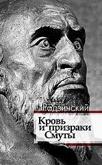 Радзинский Эдвард Станиславович #Кровь и Призраки Смуты.epub