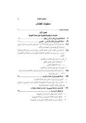 الماركسية بين الامة والاممية.pdf